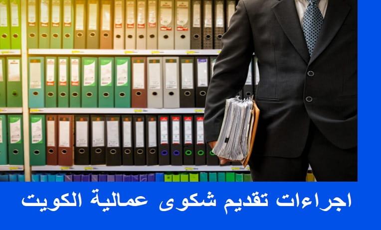 اجراءات تقديم شكوى عمالية الكويت
