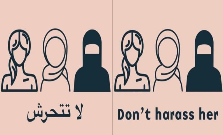 قانون التحرش الجنسي في الكويت