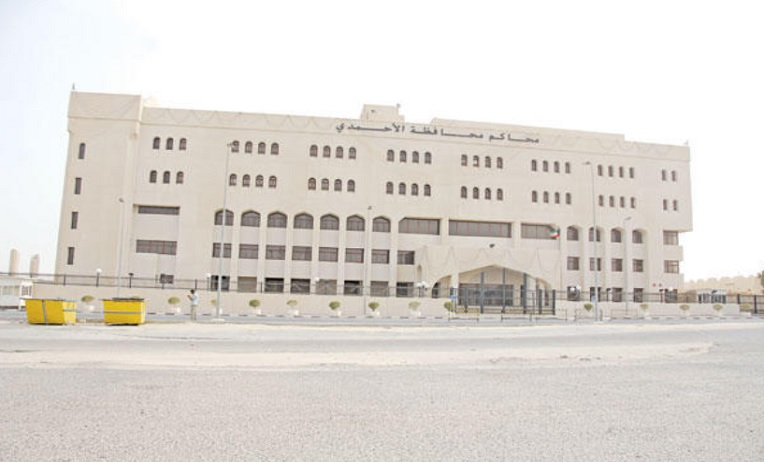 محكمة الاحمدي في الكويت